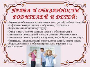 ПРАВА И ОБЯЗАННОСТИ РОДИТЕЛЕЙ И ДЕТЕЙ: Родители обязаны воспитывать своих дет