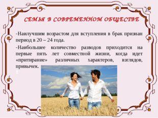 СЕМЬЯ В СОВРЕМЕННОМ ОБЩЕСТВЕ -Наилучшим возрастом для вступления в брак призн
