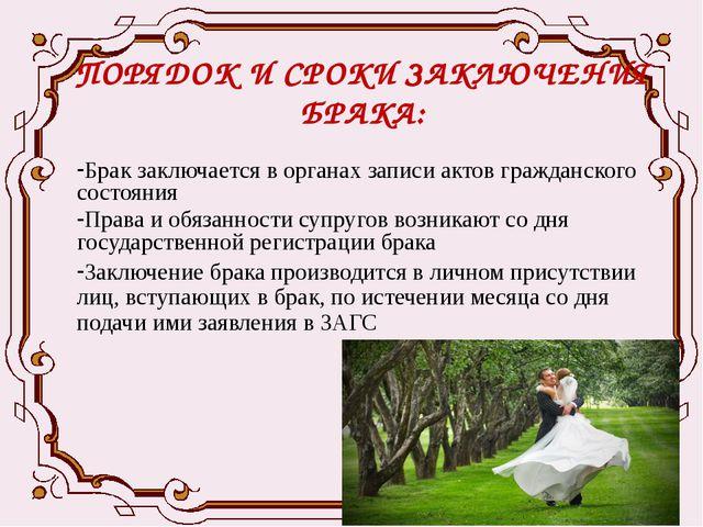 ПОРЯДОК И СРОКИ ЗАКЛЮЧЕНИЯ БРАКА:  Брак заключается в органах записи актов г...