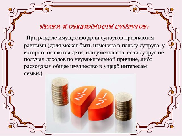 ПРАВА И ОБЯЗАННОСТИ СУПРУГОВ: При разделе имущество доли супругов признаются...
