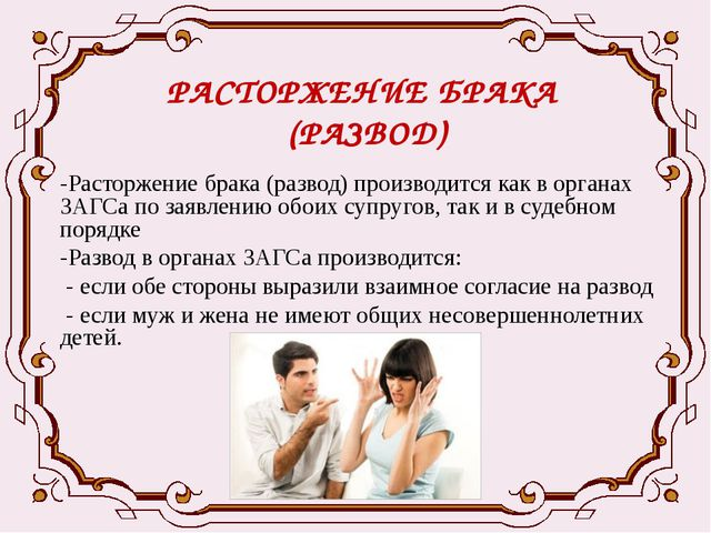 РАСТОРЖЕНИЕ БРАКА (РАЗВОД) -Расторжение брака (развод) производится как в орг...