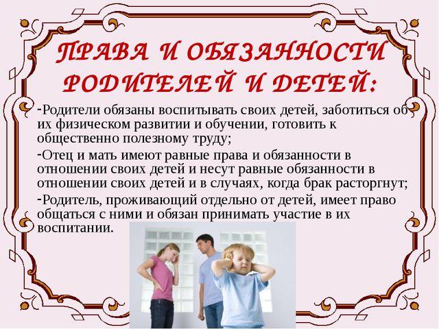 ПРАВА И ОБЯЗАННОСТИ РОДИТЕЛЕЙ И ДЕТЕЙ: Родители обязаны воспитывать своих дет...