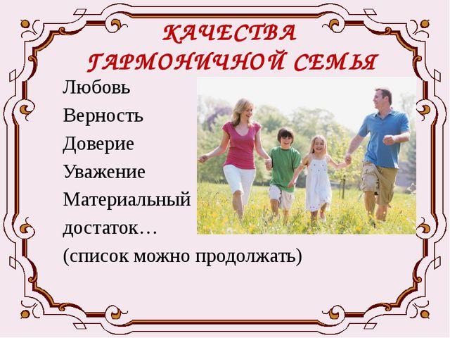 КАЧЕСТВА ГАРМОНИЧНОЙ СЕМЬЯ Любовь Верность Доверие Уважение Материальный дост...