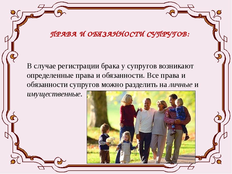 ПРАВА И ОБЯЗАННОСТИ СУПРУГОВ: В случае регистрации брака у супругов возникают...