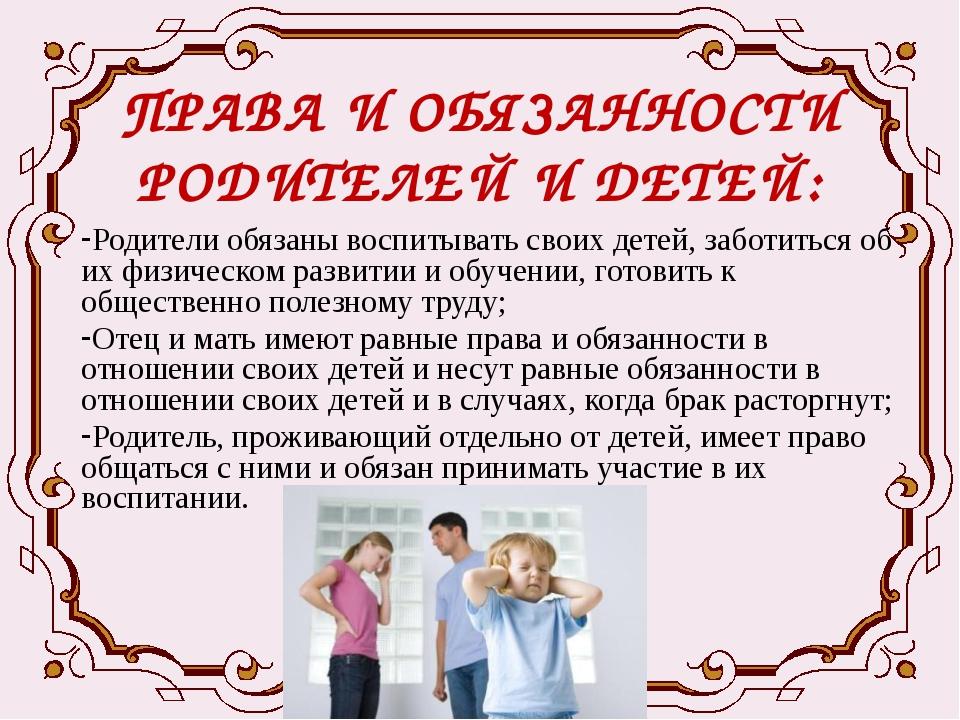 Права родителей картинки