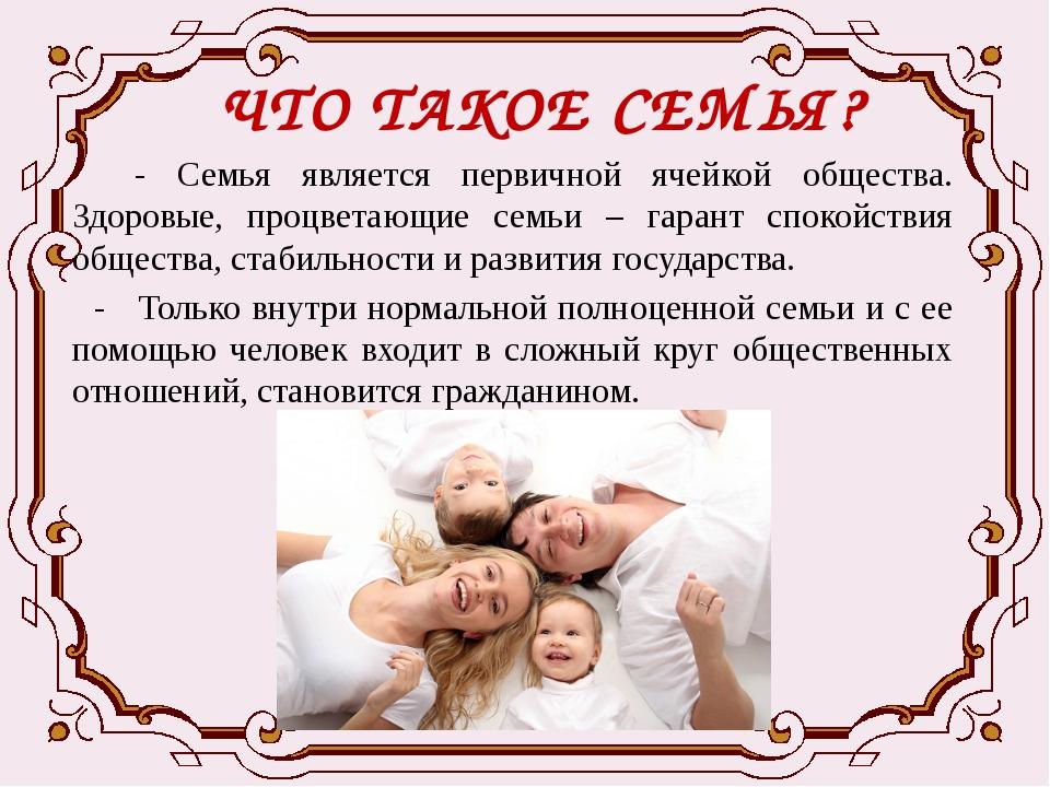ЧТО ТАКОЕ СЕМЬЯ? - Семья является первичной ячейкой общества. Здоровые, процв...