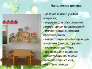 Наполнение центра: - детские книги с учетом возраста; - игрушки для обыгрыван