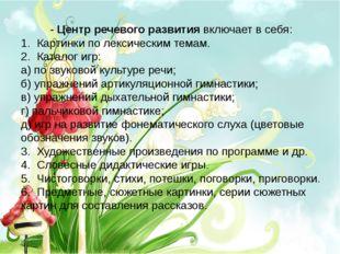 - Центр речевого развития включает в себя: 1.Картинки по лексическим темам.