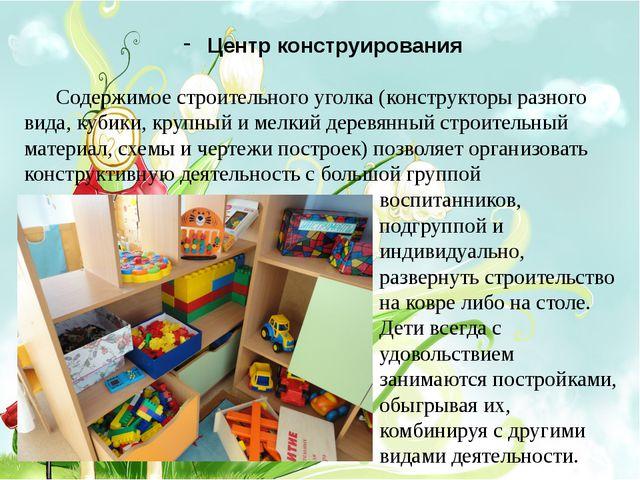 Центр конструирования Содержимое строительного уголка (конструкторы разного...