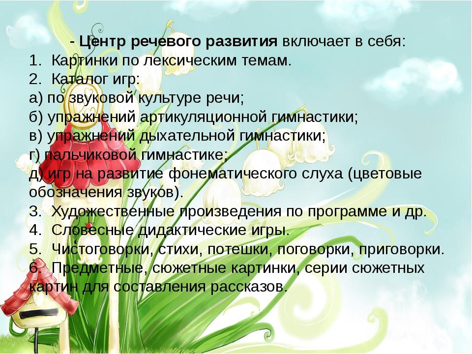 - Центр речевого развития включает в себя: 1.Картинки по лексическим темам....