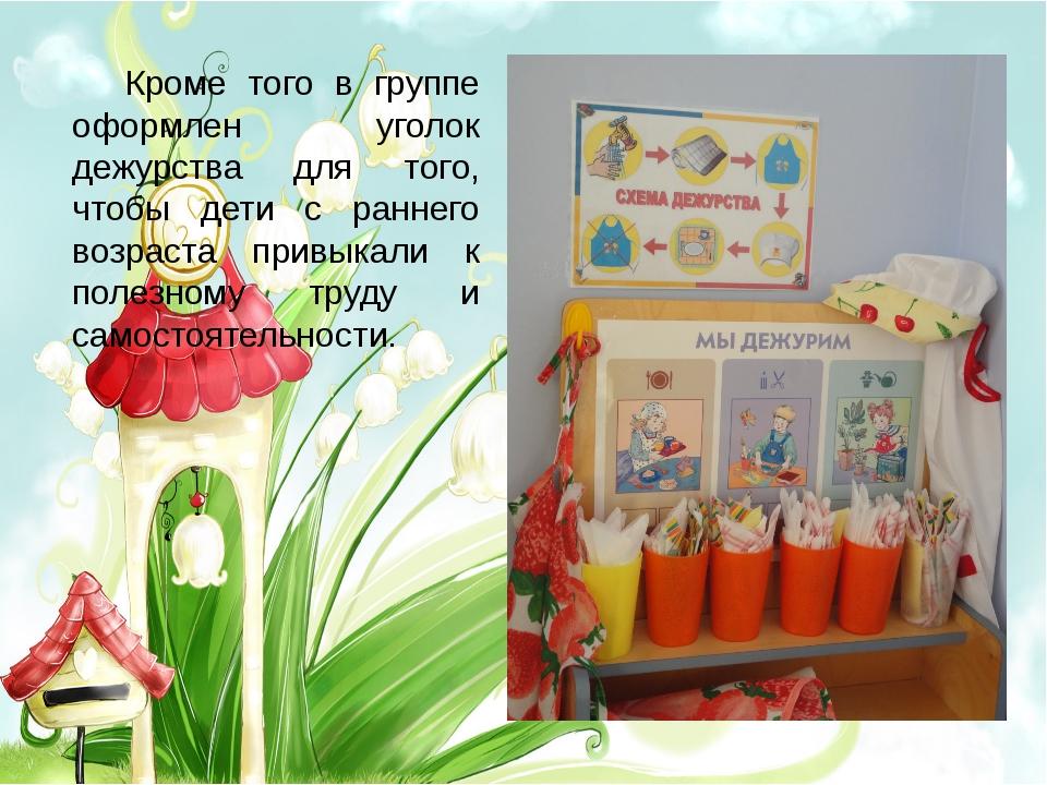 Кроме того в группе оформлен уголок дежурства для того, чтобы дети с раннего...