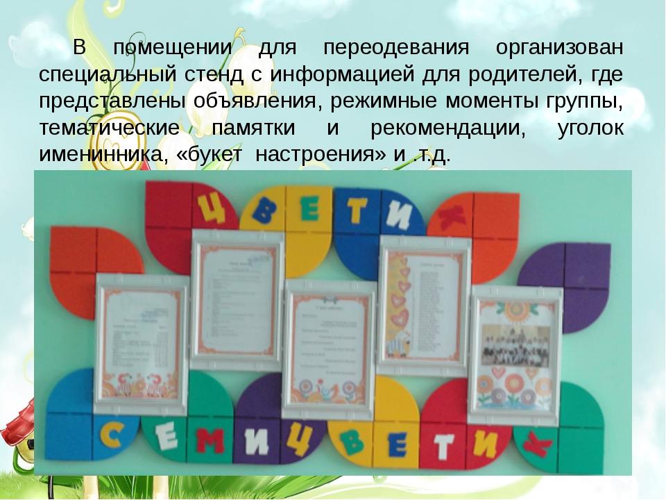 В помещении для переодевания организован специальный стенд с информацией для...