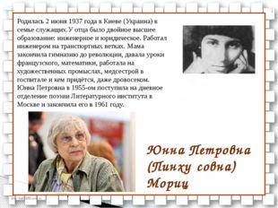Родилась 2 июня 1937 года в Киеве (Украина) в семье служащих.У отца было дво