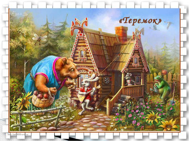 «Теремок» http://linda6035.ucoz.ru/