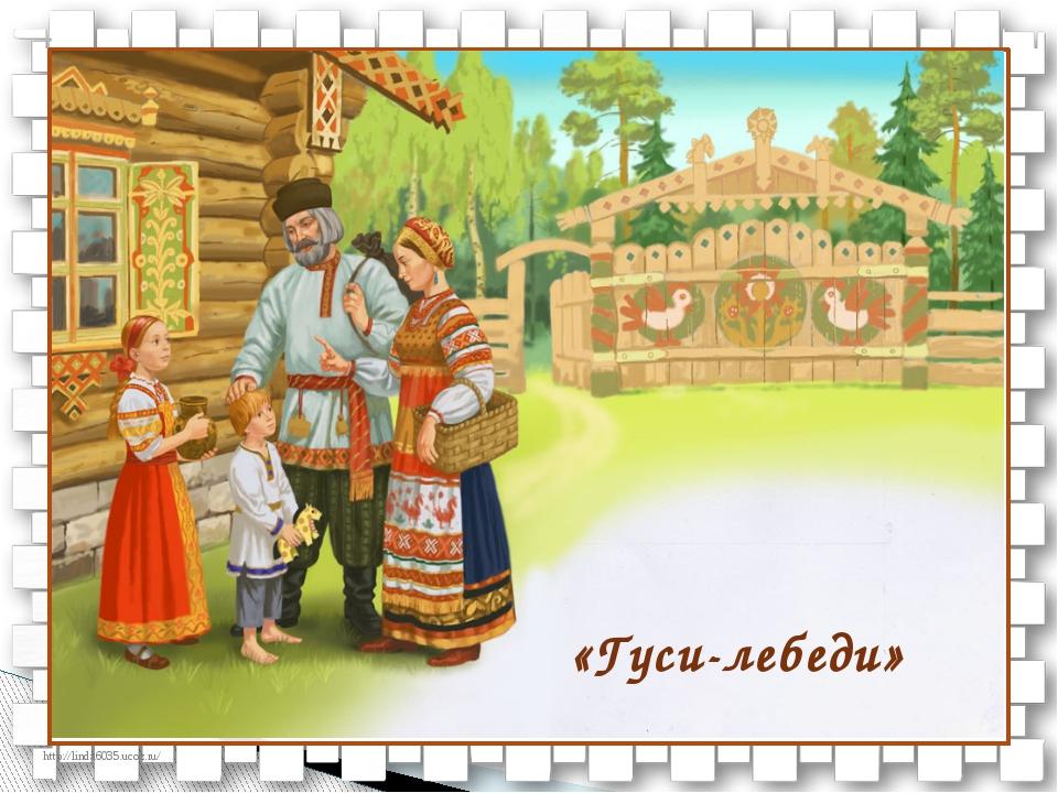 «Гуси-лебеди» http://linda6035.ucoz.ru/