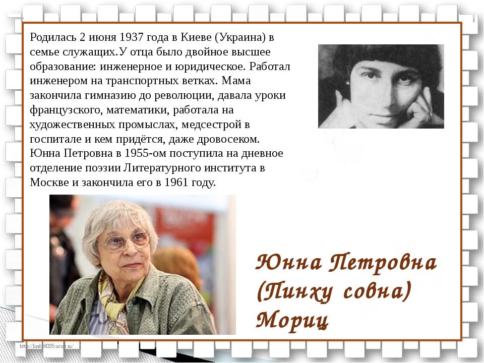 Родилась 2 июня 1937 года в Киеве (Украина) в семье служащих.У отца было дво...