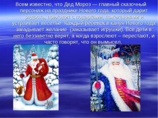 Всем известно, что Дед Мороз — главный сказочный персонаж на празднике Нового