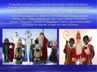 В мировой культуре есть множество персонажей, похожих на нашего Морозко. Напр