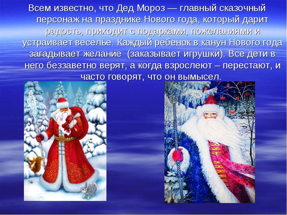 Всем известно, что Дед Мороз — главный сказочный персонаж на празднике Нового...