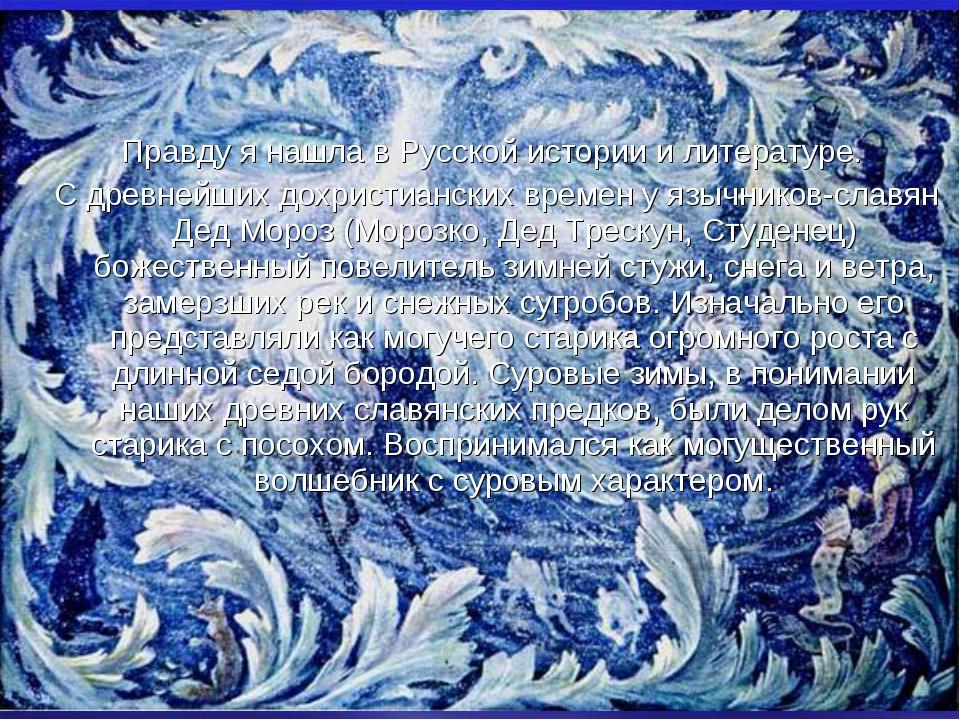 Правду я нашла в Русской истории и литературе. С древнейших дохристианских вр...