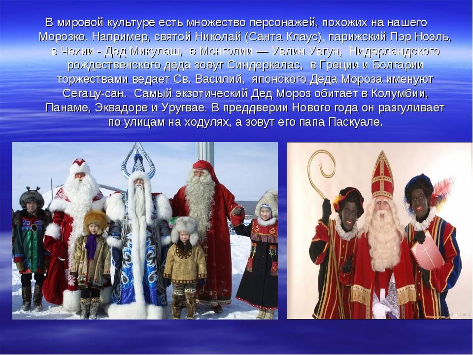 В мировой культуре есть множество персонажей, похожих на нашего Морозко. Напр...