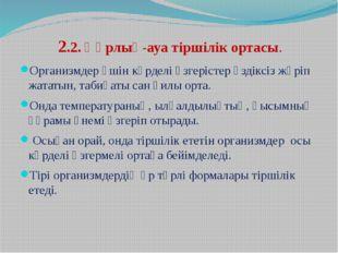 2.2. Құрлық-ауа тіршілік ортасы. Организмдер үшін күрделі өзгерістер үздіксіз