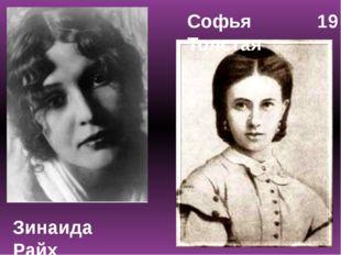 Зинаида Райх Софья Толстая 19