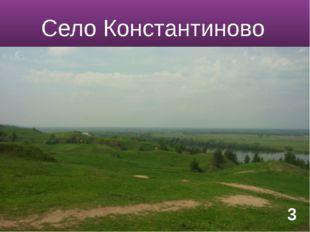 Село Константиново 3