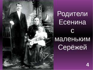 Родители Есенина с маленьким Серёжей 4