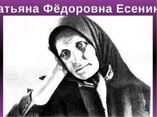 Татьяна Фёдоровна Есенина 5