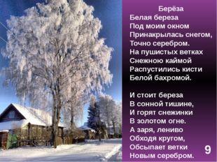 Берёза Белая береза Под моим окном Принакрылась снегом, Точно серебром. На пу
