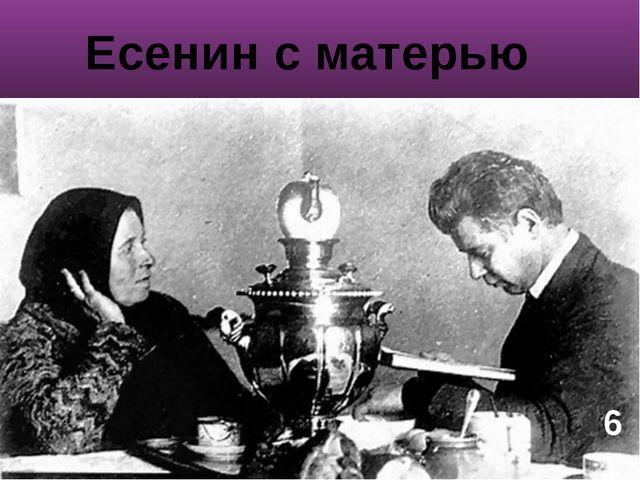 Есенин с матерью 6
