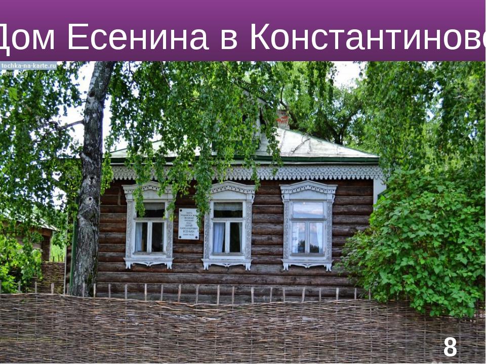 Дом Есенина в Константиново 8