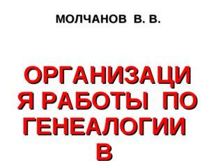 МОЛЧАНОВ В. В. ОРГАНИЗАЦИЯ РАБОТЫ ПО ГЕНЕАЛОГИИ В ШКОЛЕ