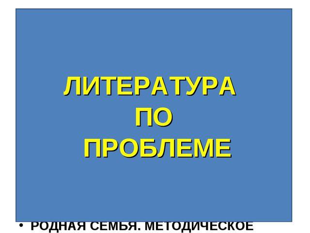 ДОБРОХОТОВА О. ИЗУЧЕНИЕ РОДОСЛОВНОЙ //СИБИРСКИЙ УЧИТЕЛЬ. – НОВОСИБИРСК, №4, 2...