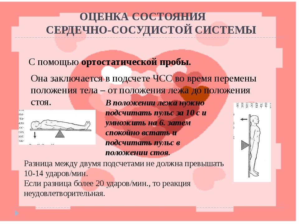 ОЦЕНКА СОСТОЯНИЯ СЕРДЕЧНО-СОСУДИСТОЙ СИСТЕМЫ С помощью ортостатической пробы...