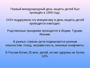 Первый международный день защиты детей был проведён в 1950 году. ООН поддержа