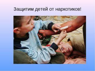 Защитим детей от наркотиков!