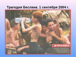Трагедия Беслана. 1 сентября 2004 г.