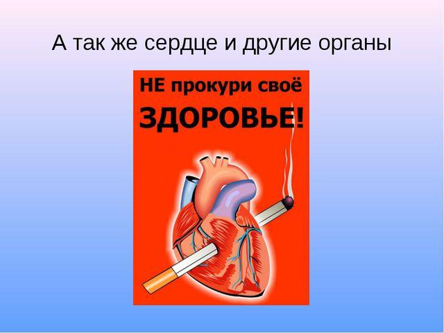 А так же сердце и другие органы