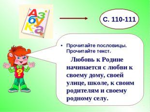 С. 110-111 Прочитайте пословицы. Прочитайте текст. Любовь к Родине начинается