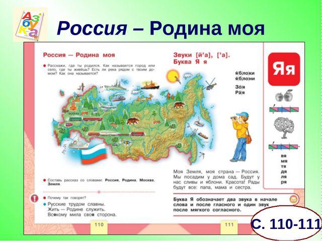 Россия – Родина моя С. 110-111