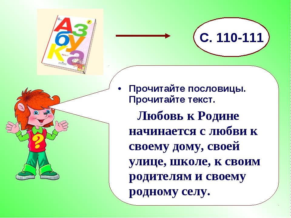 С. 110-111 Прочитайте пословицы. Прочитайте текст. Любовь к Родине начинается...