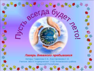 МБОУ «Алдиаровская СОШ» Лагерь дневного пребывания Авторы: Гаврилова Е.В., К