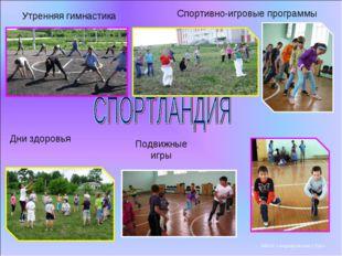 Утренняя гимнастика Спортивно-игровые программы Дни здоровья Подвижные игры М