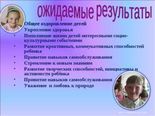Общее оздоровление детей Укрепление здоровья Пополнение жизни детей интересны