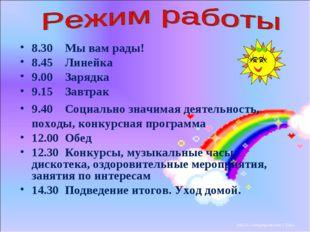 МБОУ «Алдиаровская СОШ» 8.30 Мы вам рады! 8.45 Линейка 9.00 Зарядка 9.15 Завт