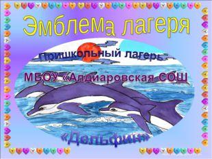 МБОУ «Алдиаровская СОШ»