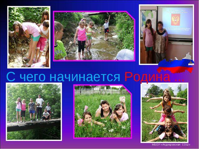 МБОУ «Алдиаровская СОШ» С чего начинается Родина ...