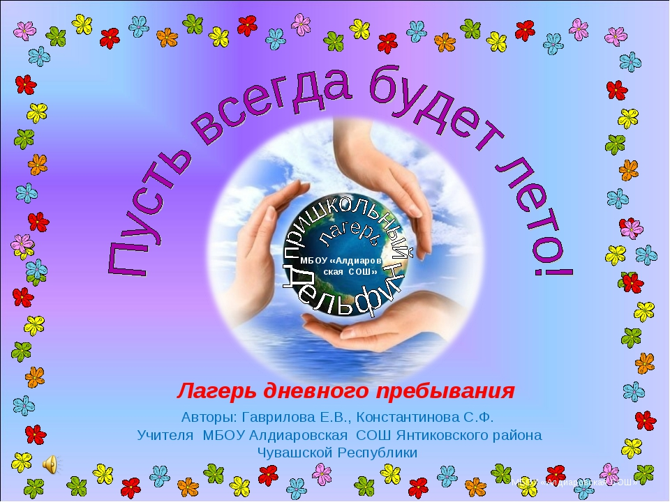 МБОУ «Алдиаровская СОШ» Лагерь дневного пребывания Авторы: Гаврилова Е.В., К...